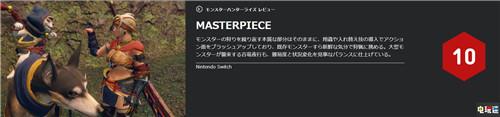 《怪物猎人:崛起》MC媒体综评87分 新鲜有趣但是故事挖坑 卡普空 MHR Switch 游戏评分 MC评分 怪物猎人:崛起 任天堂SWITCH  第3张