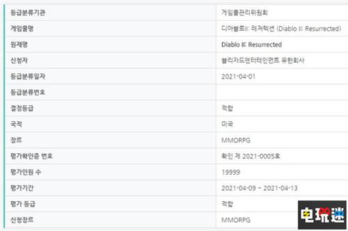 韩国审核网站泄露《暗黑破坏神2:重制版》A测4月9日开启 游戏测试 暴雪 暗黑破坏神2重制版 暗黑破坏神2:狱火重生 电玩迷资讯  第2张