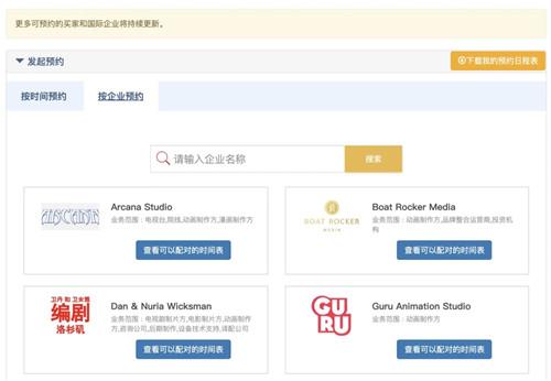云上交易|拓展产业新玩法! 云上动漫游戏产业交易会 漫展 杭州 中国国际动漫节 VR及其它  第2张