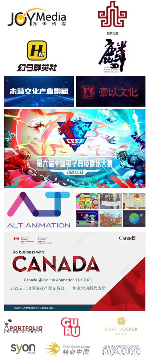 云上交易|拓展产业新玩法! 云上动漫游戏产业交易会 漫展 杭州 中国国际动漫节 VR及其它  第3张