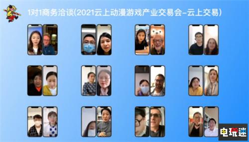 2021云上动漫游戏产业交易会圆满收官 动漫产业交易会 云上邀约 漫展 杭州 中国国际动漫节 VR及其它  第7张