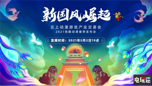 2021云上动漫游戏产业交易会圆满收官 动漫产业交易会 云上邀约 漫展 杭州 中国国际动漫节 VR及其它  第8张