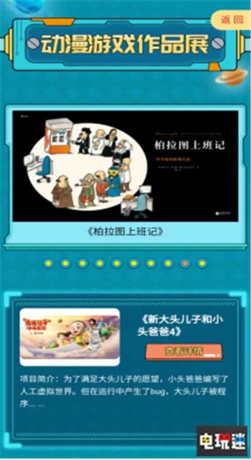 2021云上动漫游戏产业交易会圆满收官 动漫产业交易会 云上邀约 漫展 杭州 中国国际动漫节 VR及其它  第10张