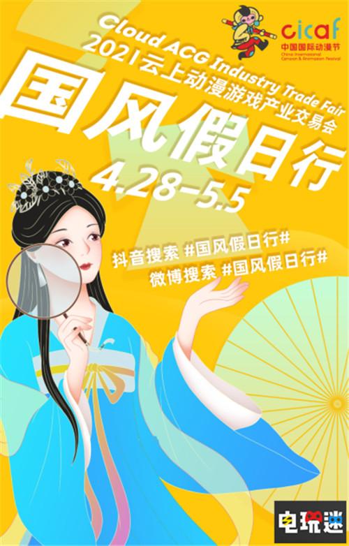 2021云上动漫游戏产业交易会圆满收官 动漫产业交易会 云上邀约 漫展 杭州 中国国际动漫节 VR及其它  第23张