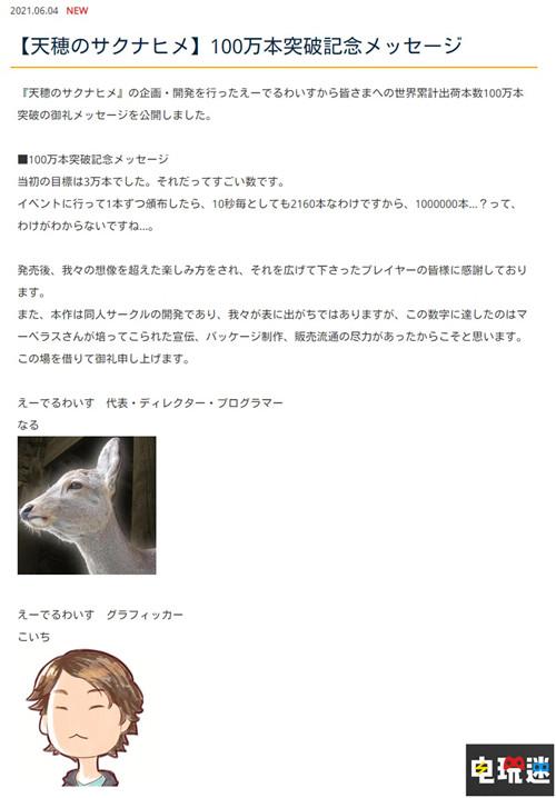 Marvelous宣布《天穗之咲稻姬》全球销量破100万 PC PS4 Switch 销量 天穗之咲稻姬 电玩迷资讯  第2张