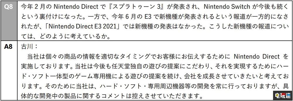 任天堂社长股东问答上对Switch新型号不予置评 一直在开发新硬件 古川俊太郎 新型号 Switch 任天堂 任天堂SWITCH  第2张