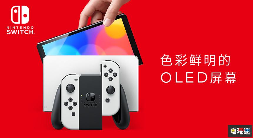 Switch OLED版10月8日发售 3DSXL既视感 游戏主机 NS 任天堂 Switch Switch OLED版 任天堂SWITCH  第1张
