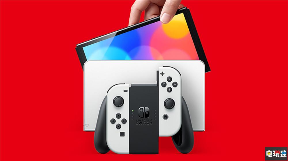 任天堂市场经理:OLED大屏不感冒就用老型号Switch吧 新型Switch Switch NS 任天堂 Switch OLED版 任天堂SWITCH  第1张