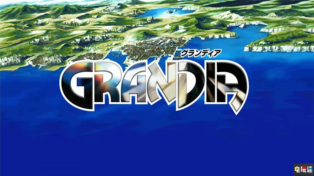 Switch版《格兰蒂亚1+2高清合集》将推出中文版 单机游戏 JRPG Switch 格兰蒂亚2 格兰蒂亚 任天堂SWITCH  第2张