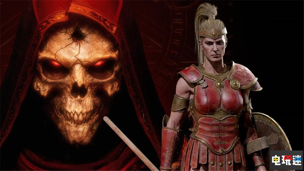 《暗黑破坏神2重制版》开发商:亚马逊重做更像战士